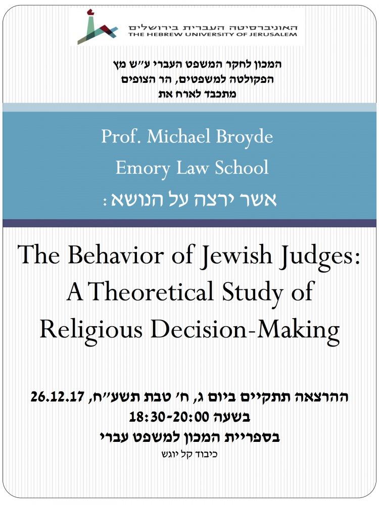 Prof. Michael Broyde Emory Law School